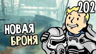 Fallout 4 Far Harbor Прохождение На Русском 202 НОВАЯ БРОНЯ