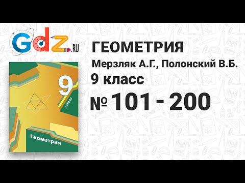 № 101-200 - Геометрия 9 класс Мерзляк