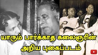 Unseen pictures of Kalaignar!