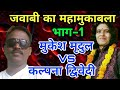 Jawabi kirtan kalpna dube vs Mukesh mridul fatehpur chaurasi unnao जवाबी कीर्तन मुकेश मृदुल vsकल्पना