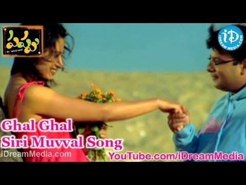 Ghal Ghal Siri Muvval Song - Pappu Movie Songs - Krishnudu - Deepika - Subbaraju