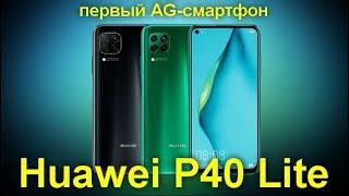 Обзор Huawei P40 Lite - первый AG-смартфон Huawei