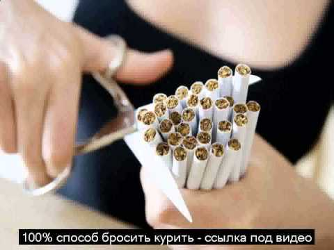 Кто бросил курить?