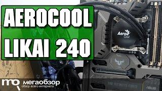 Aerocool Likai 240 обзор водяного охлаждения