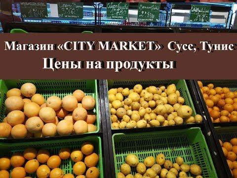 Цены в Тунисе 2018|Дешевый магазин СИТИ МАРКЕТ Сусс