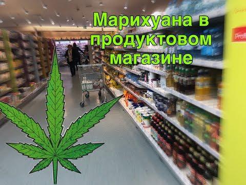 НАШЕЛ МАРИХУАНУ В ПРОДУКТОВОМ МАГАЗИНЕ - сами продавцы в шоке!