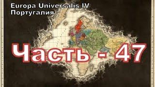 Europa Universalis 4 (Португалия) - часть 47 Суахили
