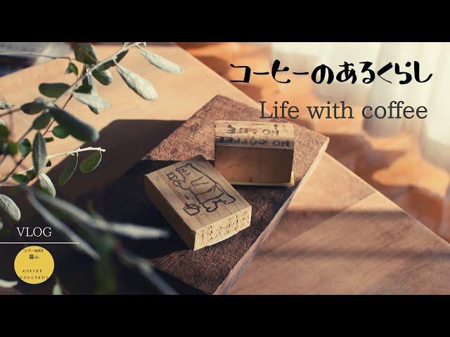 【島暮らしのVLOG】朝のパンやき/自家焙煎珈琲/消しゴムはんこ/夕焼け