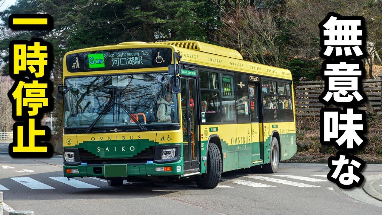 路線バスが交差点で 無意味な一時停止をする理由