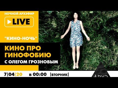 """18+ Ночной АРХЭфир """"Кино-ночь"""" с Олегом Грозновым. Кино про гинофобию."""