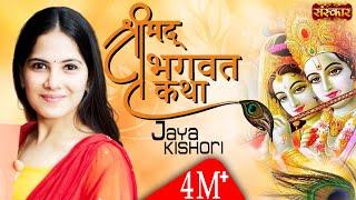 Live - Shrimad Bhagwat Katha by Jaya Kishori ji - 20 Nov | Sirsa | Day 7