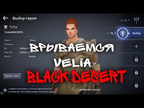 [BDM]  ПОПЫТКА НОМЕР 2. ГЛОБАЛ ЗАПУСК BLACK DESERT MOBILE. На русском