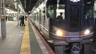 サービスMH2発!225系U9+U8編成近畿車輛出場試運転  大阪発車