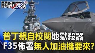 普丁親自校閱「地獄殺器」 美軍F35佈署中東「無人加油機」也要來了? 關鍵時刻 20180913-3 黃創夏
