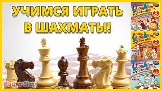 """Обучение игры в шахматы. Программа """"Большое шахматное путешествие""""."""