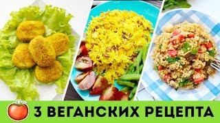 видео Вегетарианские рецепты