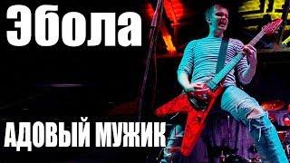 �������� ���� АДОВЫЙ МУЖИК - ЭБОЛА (г. Орёл) LIVE ������