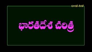 Indian History - Telugu General Knowledge Bits