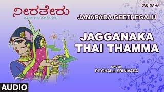 Jagganaka Thai Thamma || Neera Theru || Janapada Geethegalu || Kannada Folk Songs