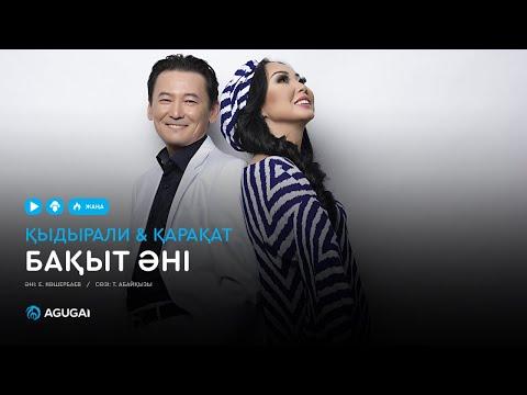 Қыдырали & Қарақат -  Бақыт әні (аудио)