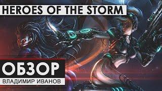 Heroes of the Storm - Обзор [Владимир Иванов]
