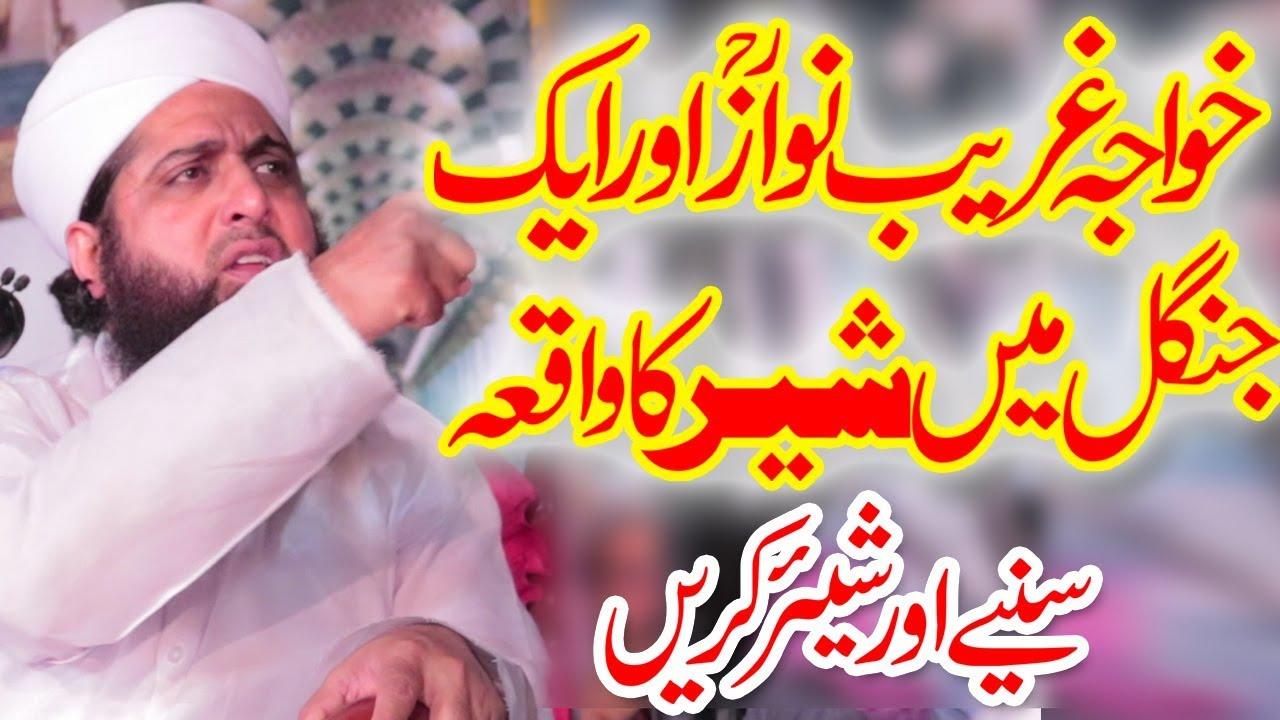 Pir Muhammad Ghufran Mahmood Sialvi by khwaja garib nawaz aur ek shaer ka  waqia Qadri Media 92