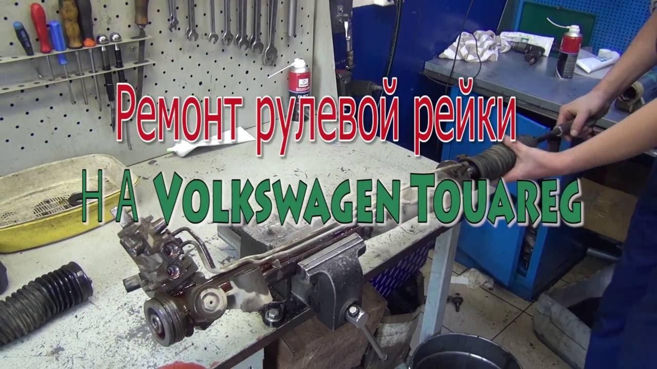 схема рулевой рейки volkswagen t4