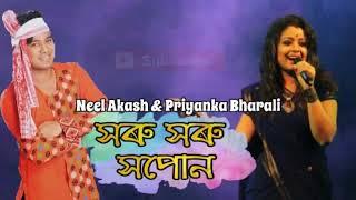 Neel Akash New song2018 with Prinka Varali