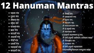 Powerful Hanuman Mantra 12 Essential Mantras for Protection Health Wealth Peace ॐ हं हनुमते नमः