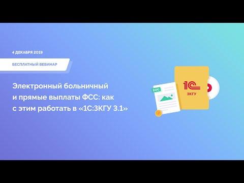 Электронный больничный и прямые выплаты ФСС: как с этим работать в «1С:ЗКГУ 3.1»