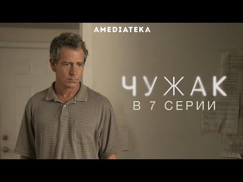 Чужак | В 7 серии (2020)