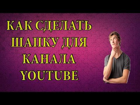 Как сделать оформления для канала YouTube
