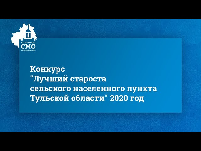 Лучший староста сельского населенного пункта Тульской области 2020 года