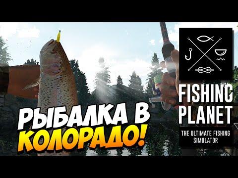 Fishing Planet | Рыбалка в Колорадо #3