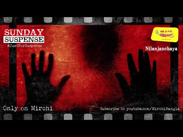 Sunday Suspense | Nilanjanchhaya (নীলাঞ্জনছায়া) | Manoj Sen | Mirchi Bangla
