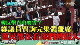 【精彩】韓反擊直中要害?民進黨議員質詢完集體離席 唐慧琳:選民都在看你們怎麼糟蹋人!