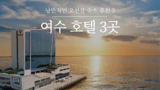 여수 호텔 추천 BEST3 해외 뺨치는 오션뷰의 여수 …