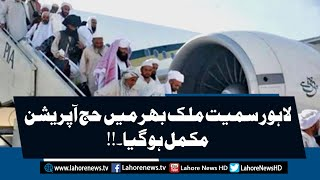 Hajj Operation Completed Across the Country Including Lahore | Breaking News