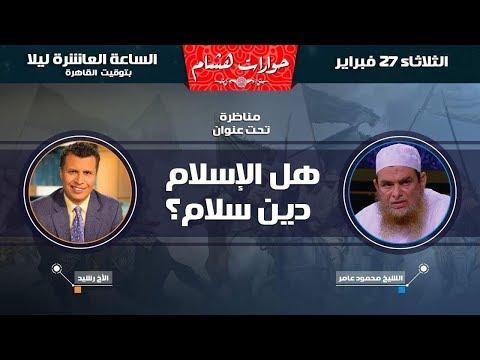 هل الإسلام دين سلام؟ مناظرة بين الأخ رشيد والشيخ محمود عامر