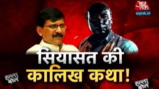 Ink Attack: How Long Will The BJP Tolerate Shiv Sena's Antics?