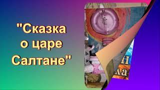 Герои пушкинских творений