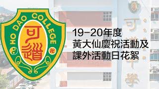 Publication Date: 2019-09-25 | Video Title: 2019年9月20日黃大仙慶祝活動及課外活動日花絮