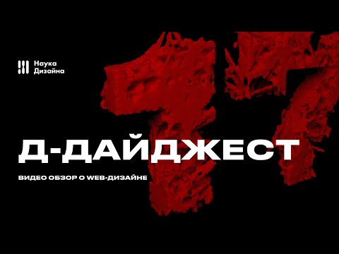 Д-Дайджест о web-дизайне. 17 Выпуск