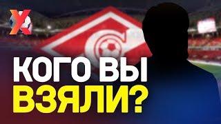 НОВЫЙ ТРАНСФЕР СПАРТАКА - ОШИБКА. Очередной провал руководства