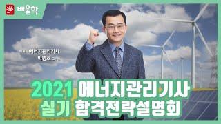 [에너지관리기사] 2021년 대비 에너지관리기사 실기 …