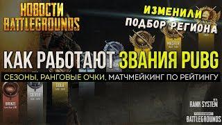 PUBG ММР, СИСТЕМА ЗВАНИЙ И РАНГОВЫЕ ОЧКИ / PLAYERUNKNOWN'S BATTLEGROUNDS