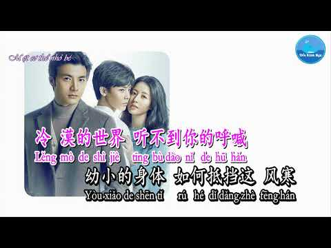 You Are Beautiful - Lưu Thấm (Karaoke)
