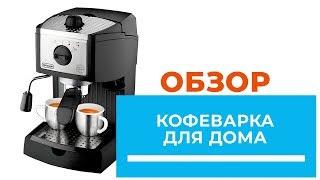 лучшая бюджетная кофеварка Delonghi EC 156 B - обзор от DENIKA.UA