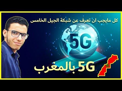 #منوعات : كل مايجب أن تعرفه عن شبكة 5G || متى سنستفيد من الخدمة في بلداننا العربية؟