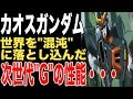 """【ガンダム】""""カオスガンダム""""コズミック・イラに混沌をもたらした新世代…"""